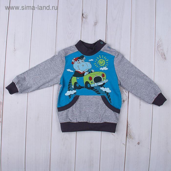 Джемпер для мальчика, рост 62-68 см (44), цвет серый меланж/аквамарин (арт. Д 08316-П_М)