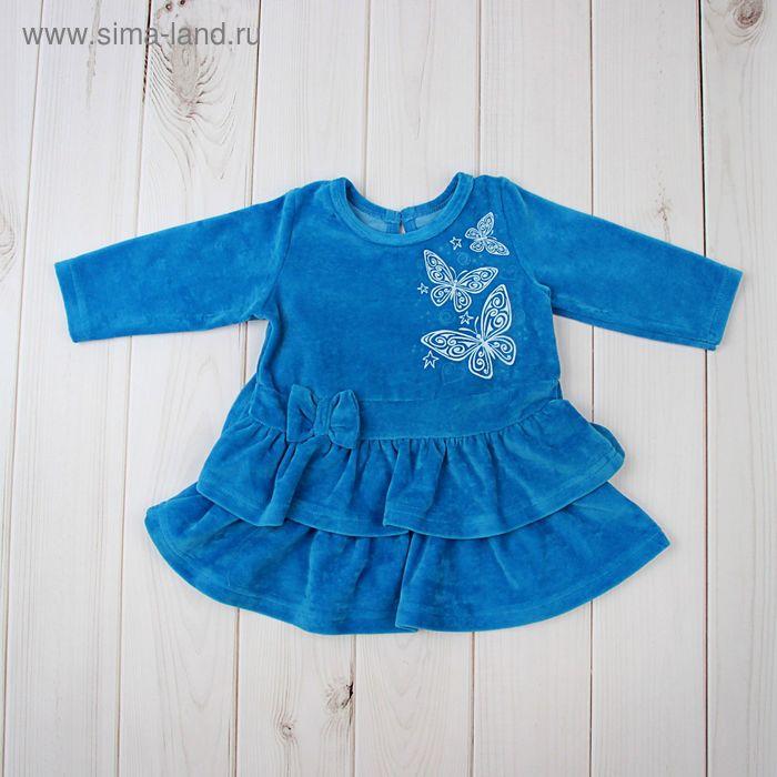 Платье для девочки, рост 62-68 см (44), цвет голубой (арт. Д 0179 -П_М)