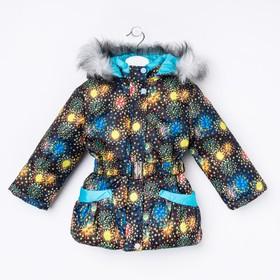 Куртка для девочки, рост 92 см, принт, цвет бирюзовый (арт. Д017-43_М) Ош