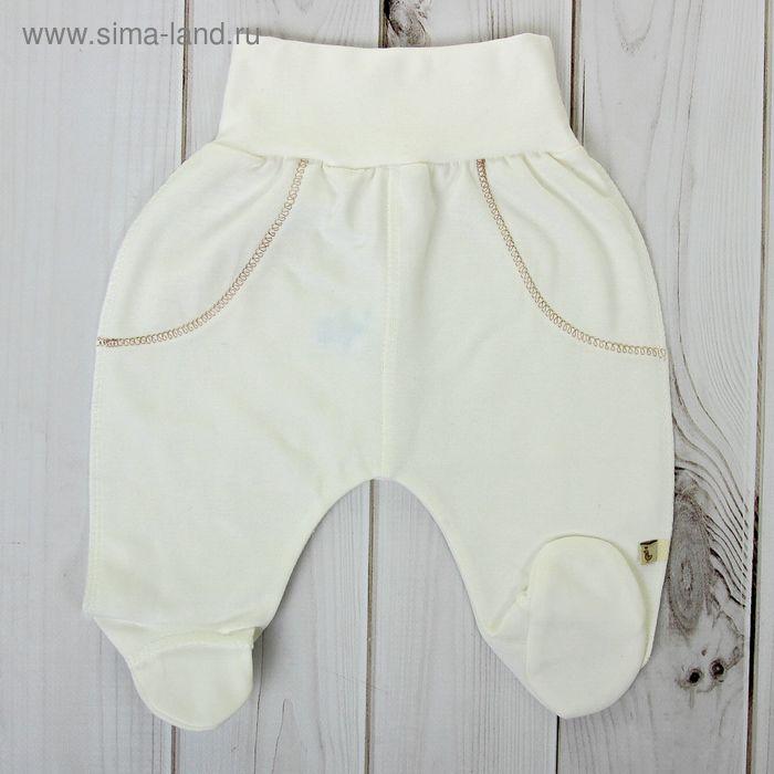 Ползунки для мальчика, рост 74 см, цвет молочный 161012_М