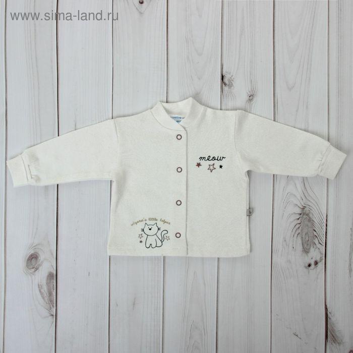 Кофточка для мальчика, рост 68 см, цвет молочный 15265_М