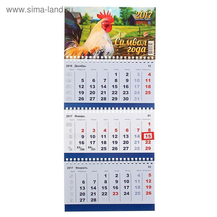 """Календарь Трио квартальный """"Символ года"""" 20х47 см"""
