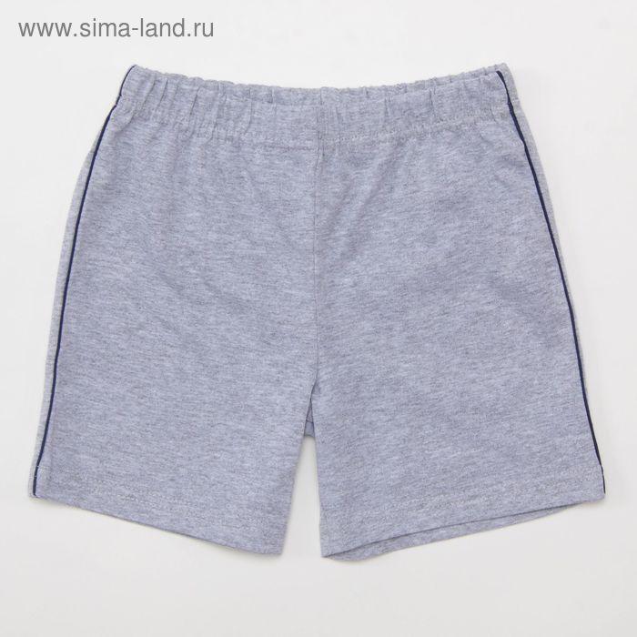 Шорты для мальчика, рост 122-128 см, цвет серый (арт. 140-М_Д)