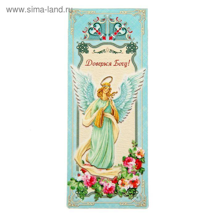 """Магнитная закладка """"Доверься Богу! Ангел"""""""