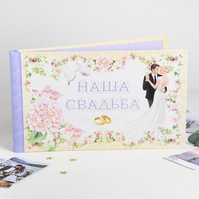 """Фотоальбом подарочный """"Наша свадьба"""", 10 листов - фото 805348"""