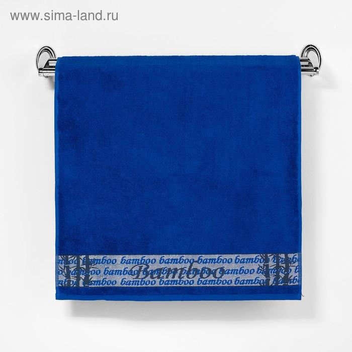"""Полотенце махровое """"Этель"""" Stelo, синий 50*90 см бамбук, 460 г/м2"""