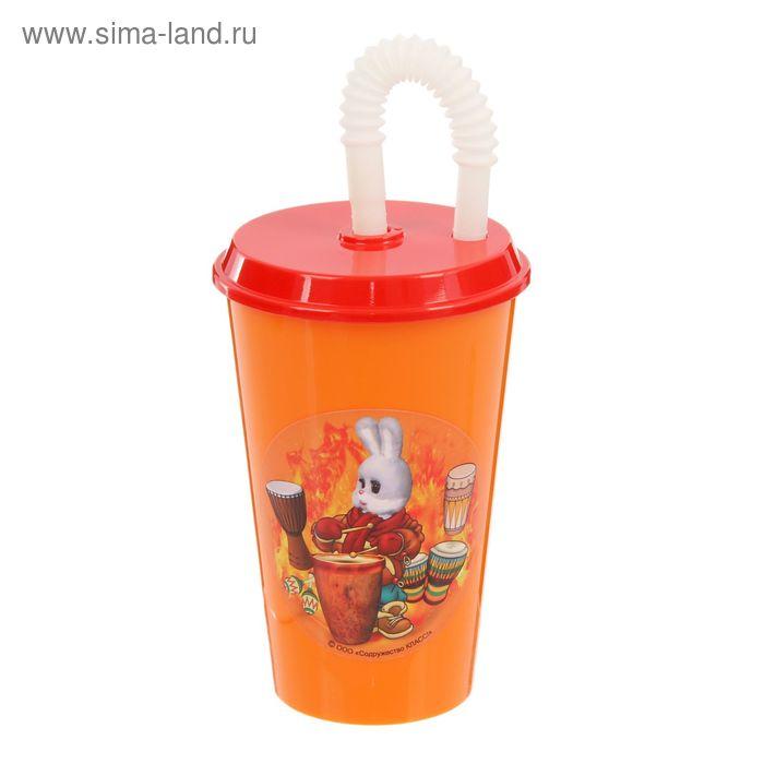 """Бокал 500 мл """"Спокушки. Степашка и барабаны"""" с трубочкой и крышкой с колпачком, цвет оранжевый"""