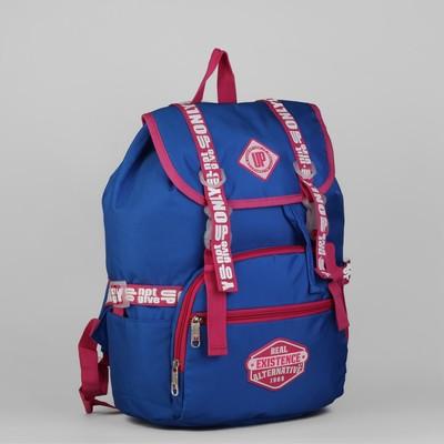 Рюкзак молодёжный, 1 отдел, наружный карман, синий