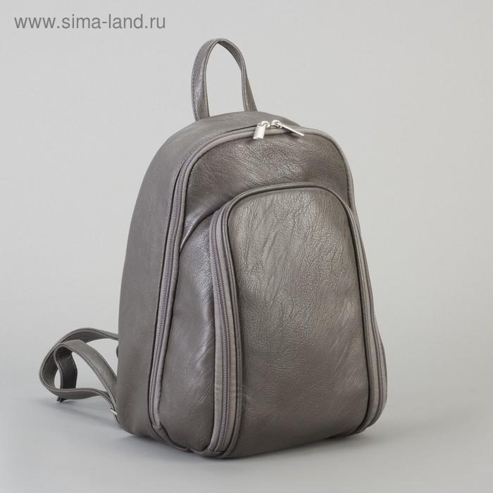 Рюкзак молодёжный на молнии, 1 отдел, наружный карман, серый