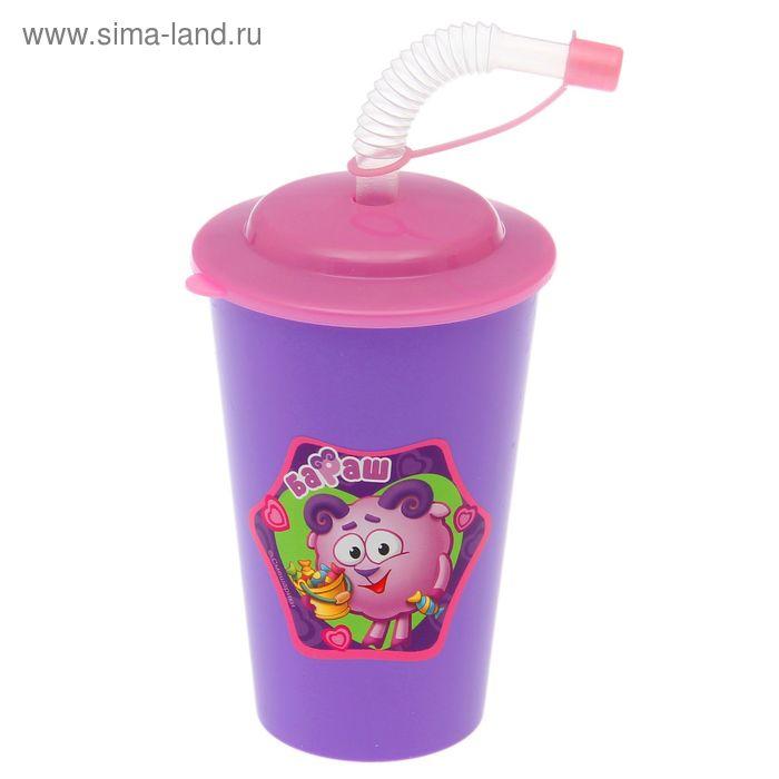 """Бокал 500 мл """"Смешарики. Бараш с конфетой"""", с крышкой и трубочкой, цвет фиолетовый"""