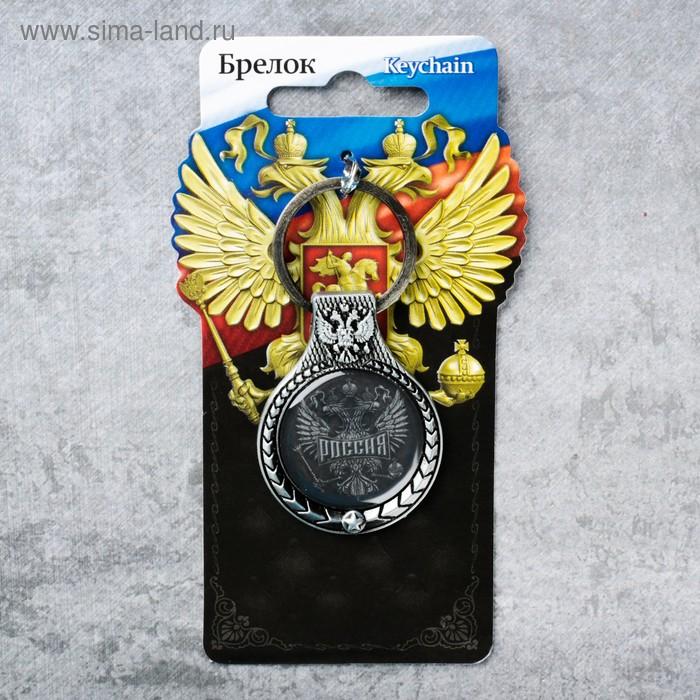 "Брелок ""Россия"""