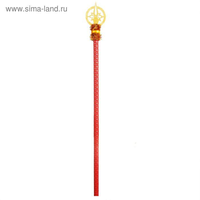 """Посох Деда Мороза """"Звезда в кольце""""   золото красный длина 1,4 м"""