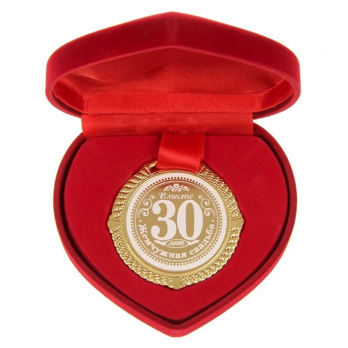 """Медаль """"Жемчужная свадьба 30 лет"""""""