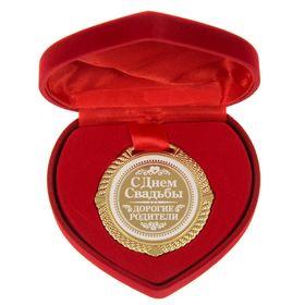 """Медаль """"С Днем Свадьбы дорогие родители"""""""