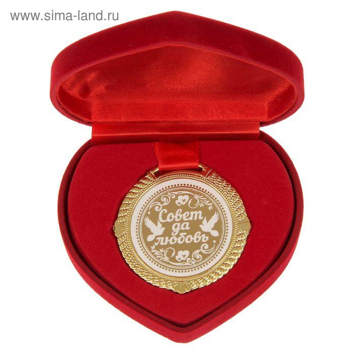 "Медаль ""Совет да любовь"""