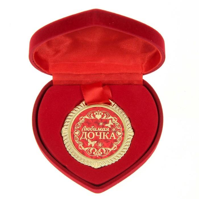"""Медаль """"Любимая дочка"""""""