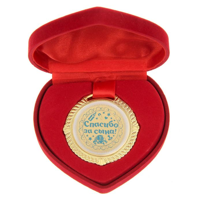 """Медаль """"Спасибо за сына"""""""