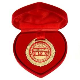 """Medal """"Beloved husband"""""""
