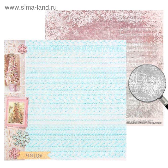 """Бумага для скрапбукинга Зимний шик """"В зимние морозы""""30.5 x 30.5 см, 180 г/м"""