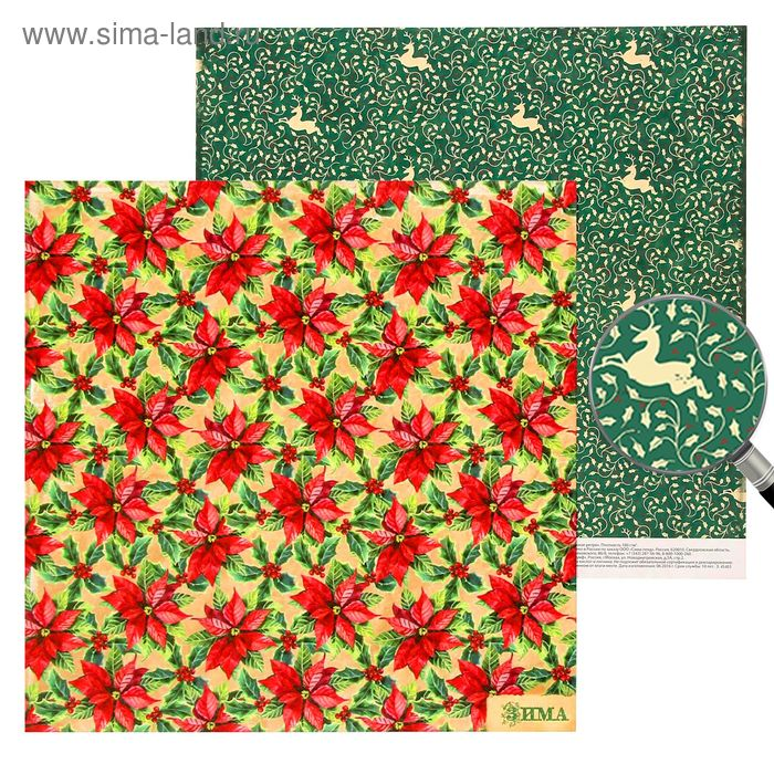 """Бумага для скрапбукинга Рождественское ретро """"Бой часов """"30.5 x 30.5 см, 180 гр"""