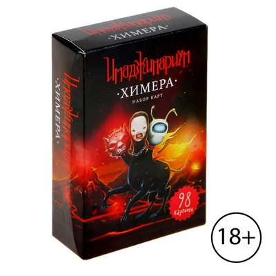 Дополнительный набор «Имаджинариум: Химера»