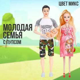 Кукла беременная в платье с младенцем и Кеном-шарнирным, МИКС