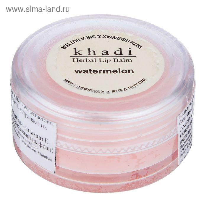 Бальзам для губ Khadi Natural арбуз, пчелиный воск, масло ши