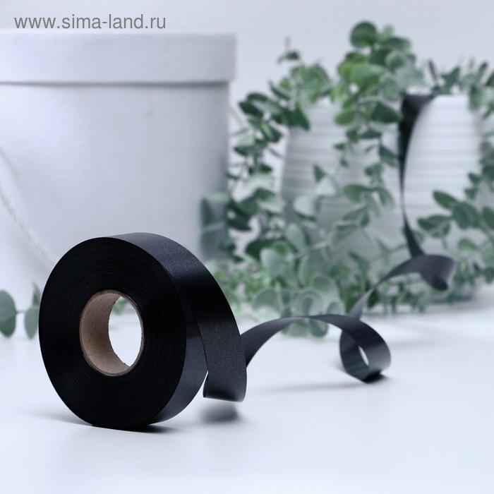 Лента для декора и подарков черная, 2 см х 45 м