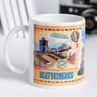 "Mug mail ""Yekaterinburg"", 300 ml"