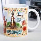 Кружка с сублимацией, почтовая «Краснодар», 300 мл