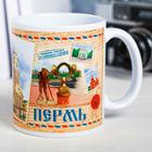 """Кружка с сублимацией """"Пермь. Почтовая"""""""