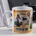 Кружка с сублимацией, почтовая «Ростов-на-Дону», 300 мл