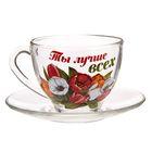 Чайная пара «Ты лучше всех», 210 мл