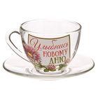 Чайная пара «Улыбнись новому дню», 210 мл