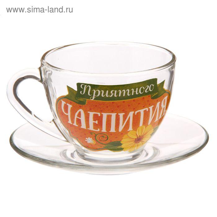 Чайная пара «Приятного чаепития», 210 мл