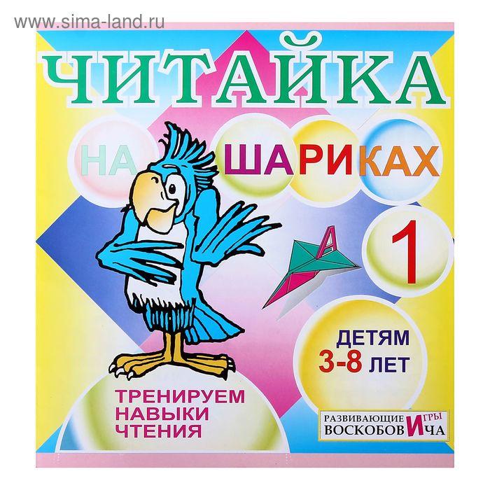 Развивающая игра «Читайка на шариках 1»
