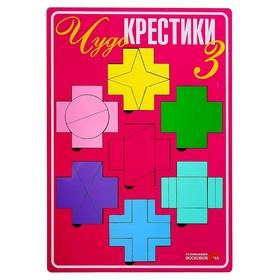 Развивающая игра «Чудо-Крестики 3»