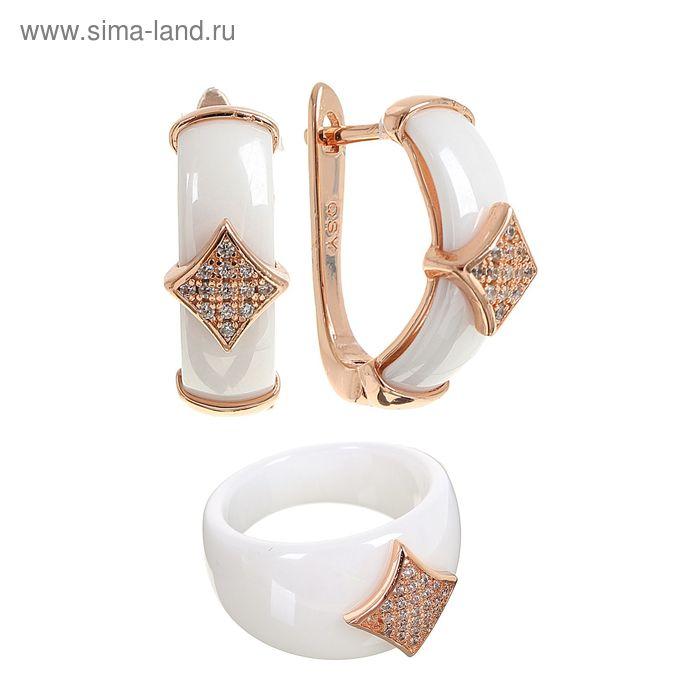 """Гарнитур 2 предмета: серьги, кольцо """"Керамика"""" ромб, цвет белый в золоте, р-р 17"""