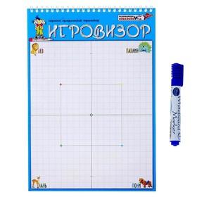 Игровой графический тренажёр «Игровизор» с маркером и приложениями