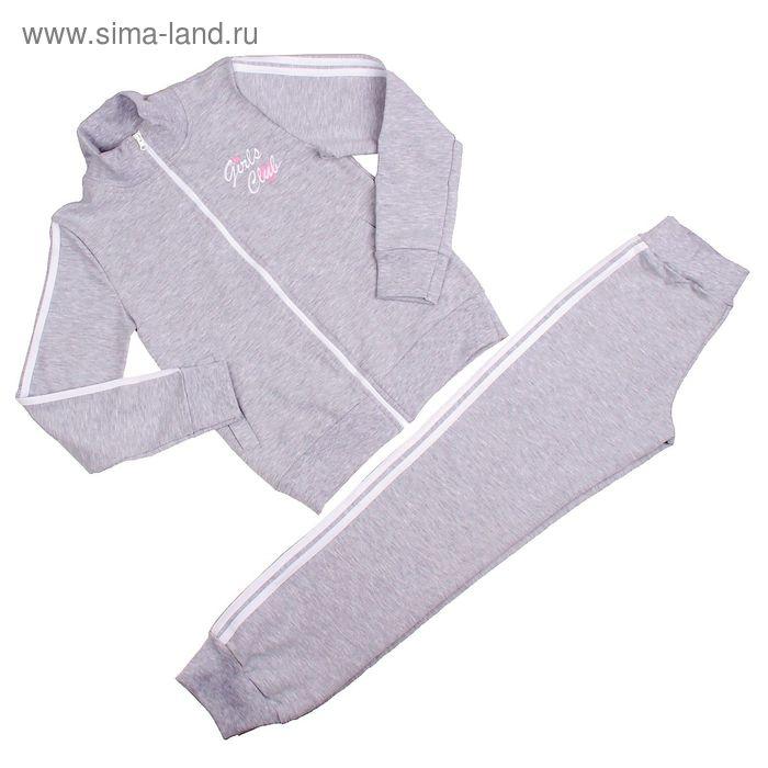 Комплект для девочки (куртка, брюки), рост 134 см, цвет серый меланж (арт. Л483_Д)