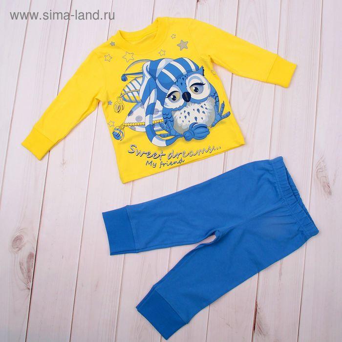 Пижама для мальчика, рост 86 см, цвет голубой/лимонный (арт. М329_М)