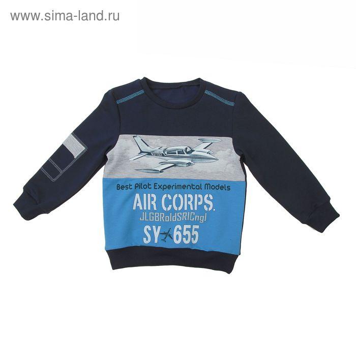 Джемпер для мальчика, рост 128 см, цвет тёмно-синий/голубой/серый меланж (арт. Н556_Д)