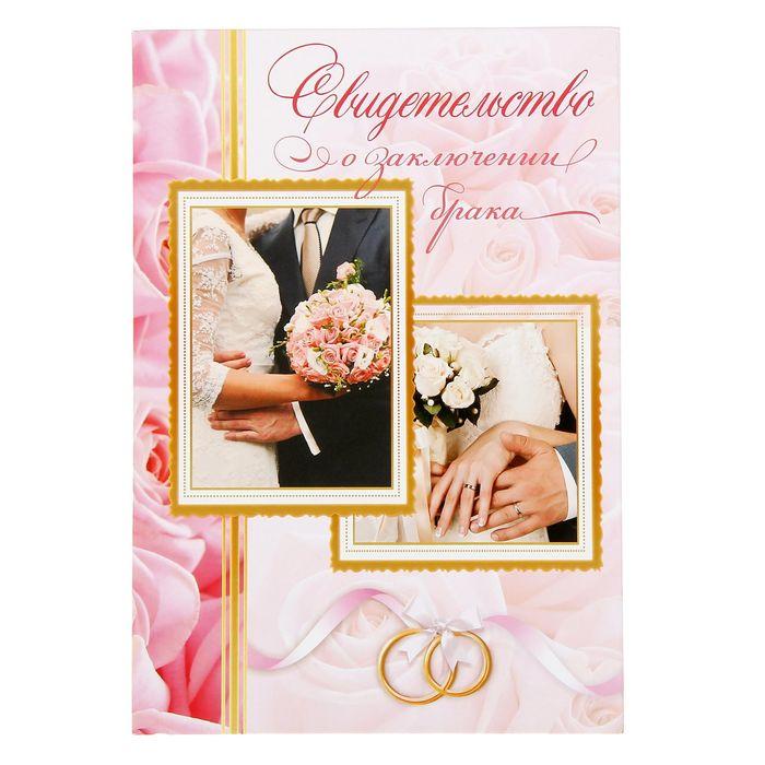 """Свидетельство о заключении брака """"Розы"""""""