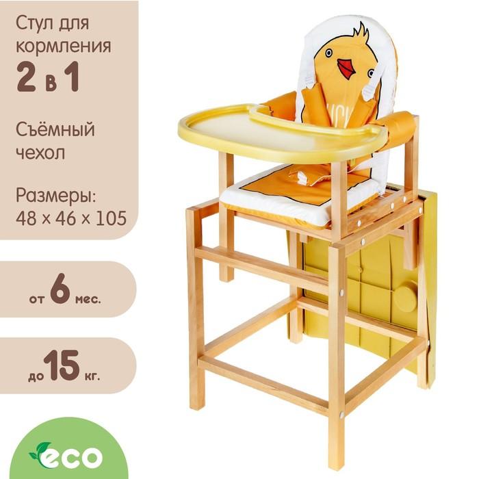 Стульчик для кормления Ducky, трансформер - фото 1664825