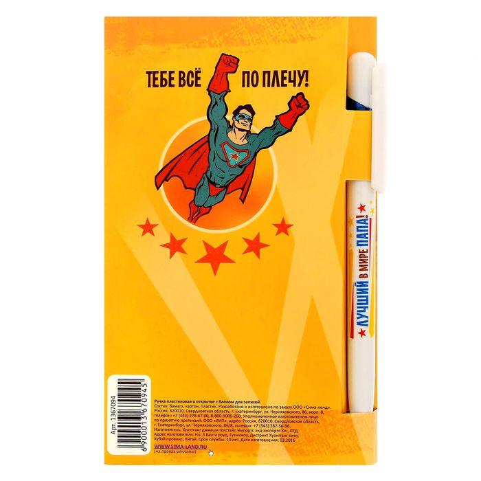 Открытка папа супергерой