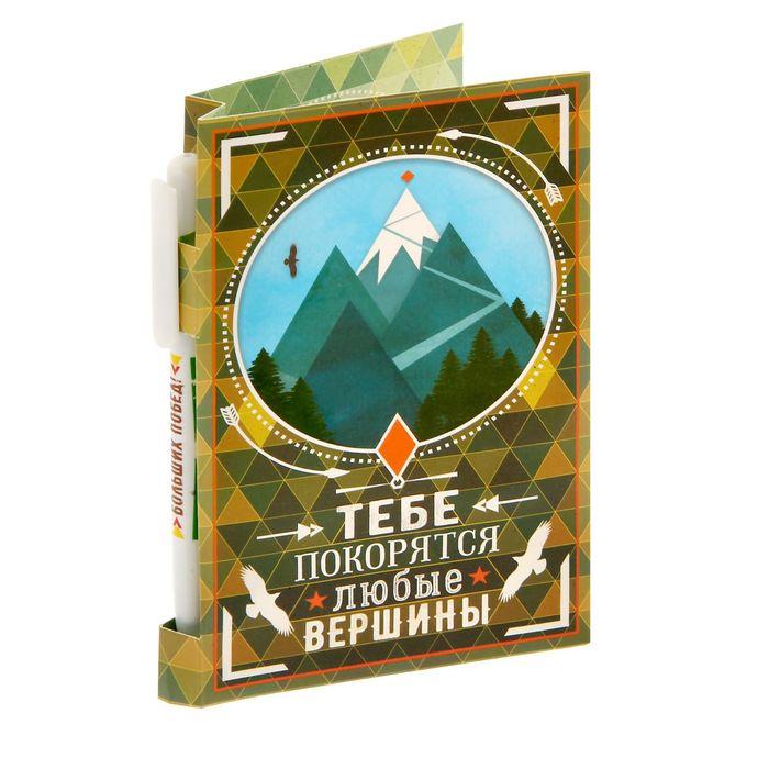 """Подарочный набор """"Тебе покорятся любые вершины"""": ручка, блок для записей на открытке"""