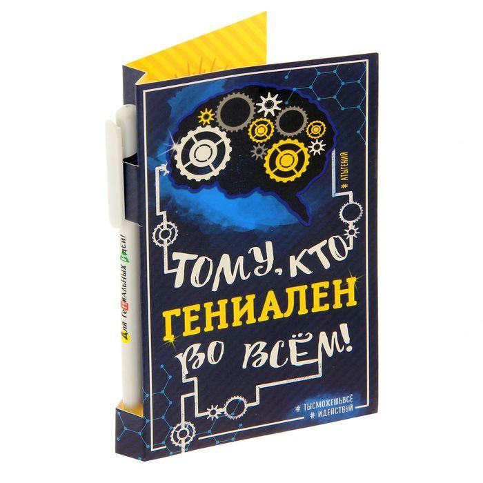 """Подарочный набор """"Тому, кто гениален во всем"""": ручка, блок для записей на открытке"""
