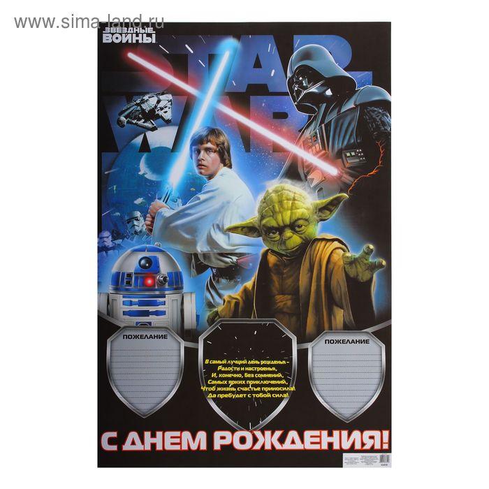"""Плакат """"С Днем Рождения"""", Звездные войны"""