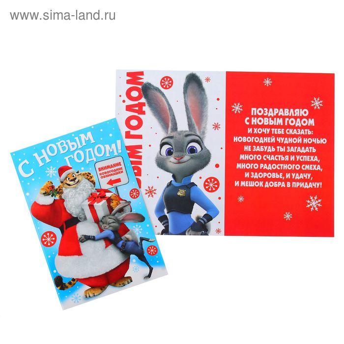 """Открытка  """"Новогодние обнимашки"""", Зверополис, 12 х 18 см"""