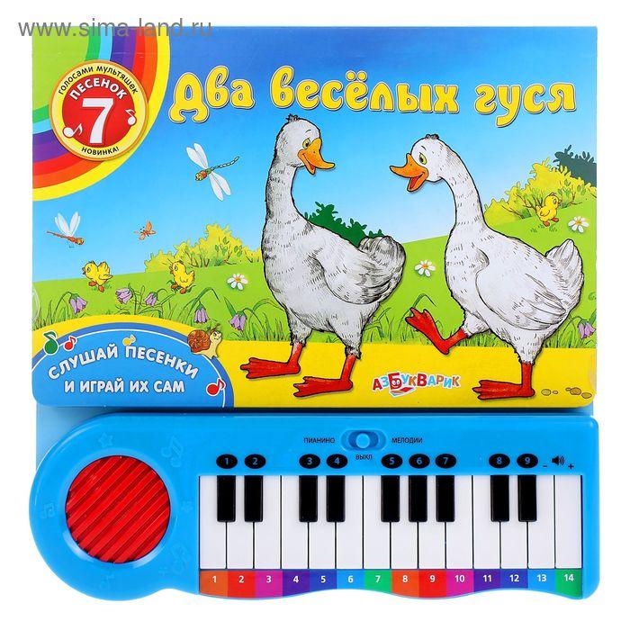 Книга музыкальная-пианино «Два весёлых гуся», 14 карточек